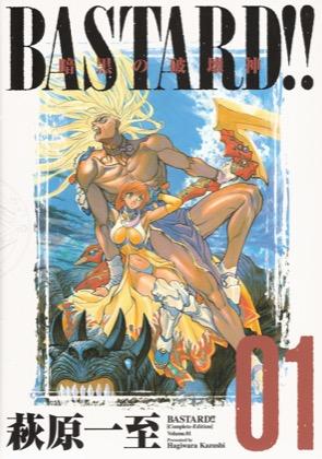 Descargar BASTARD!! COMPLETE EDITION Nº1